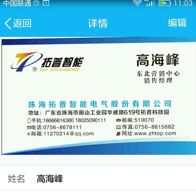 高海峰 最新采购和商业信息