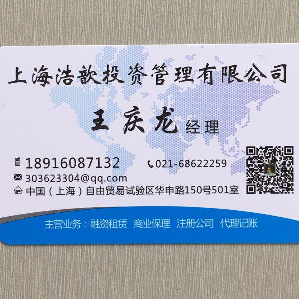 来自王庆龙发布的商务合作信息:... - 上海浩歆投资管理有限公司