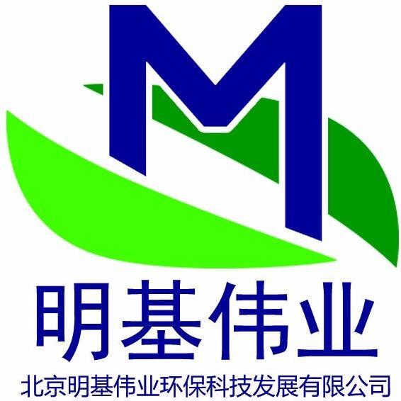 北京明基伟业环保科技发展有限公司 最新采购和商业信息