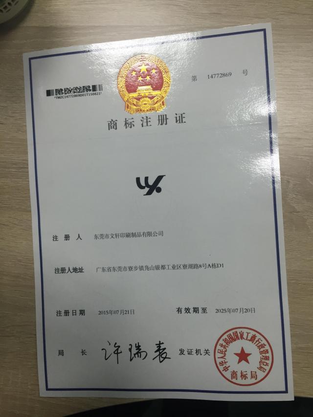 东莞市文轩印刷制品有限公司 最新采购和商业信息