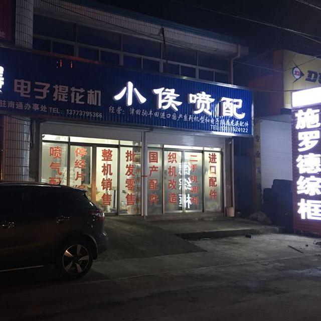 侯小灿 最新采购和商业信息