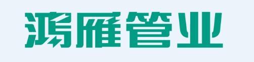 杭州鸿雁管道系统科技有限公司