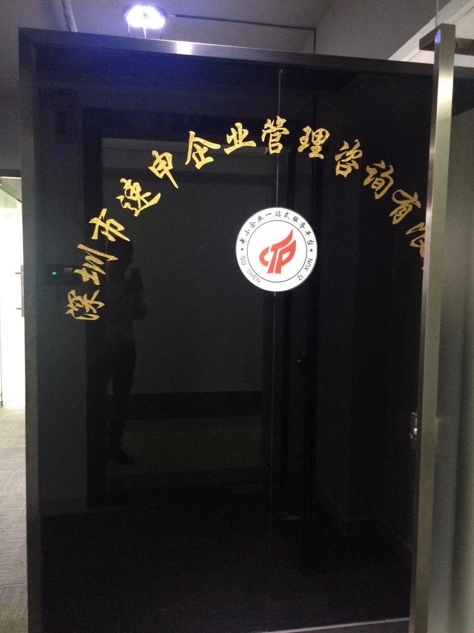 深圳市速申企业管理咨询有限公司 最新采购和商业信息