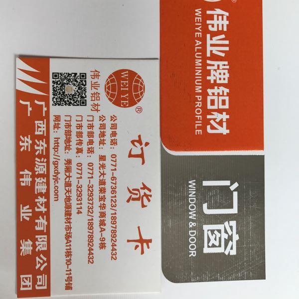 庞文员 最新采购和商业信息