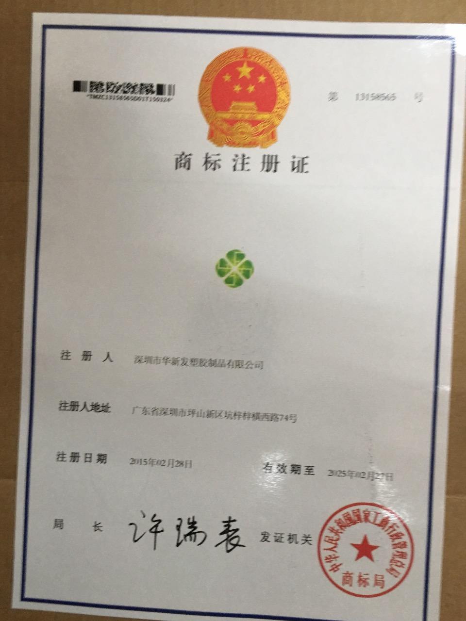 深圳市华新发塑胶制品有限公司 最新采购和商业信息
