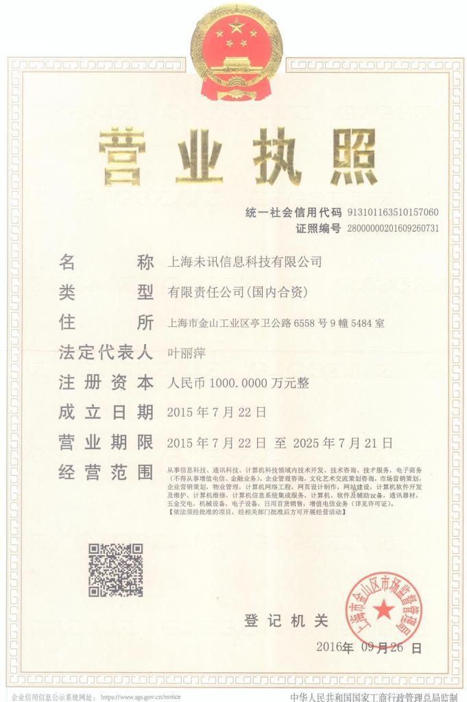 上海未讯信息科技有限公司