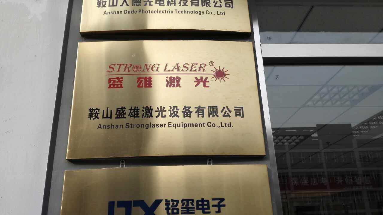 东莞市盛雄激光设备有限公司 最新采购和商业信息