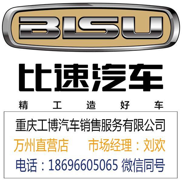 来自刘*发布的供应信息:比速汽车全系列优质资源供应。... - 重庆工博汽车销售服务有限公司