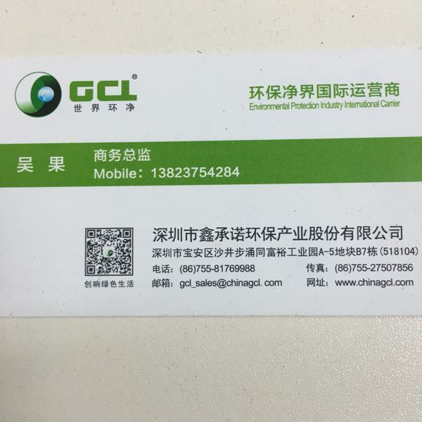 吴果 最新采购和商业信息
