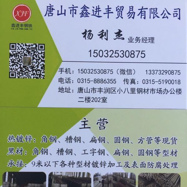 杨利杰 最新采购和商业信息