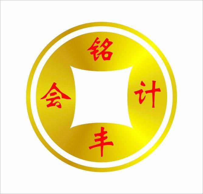 东莞市铭丰企业会计代理有限公司 最新采购和商业信息