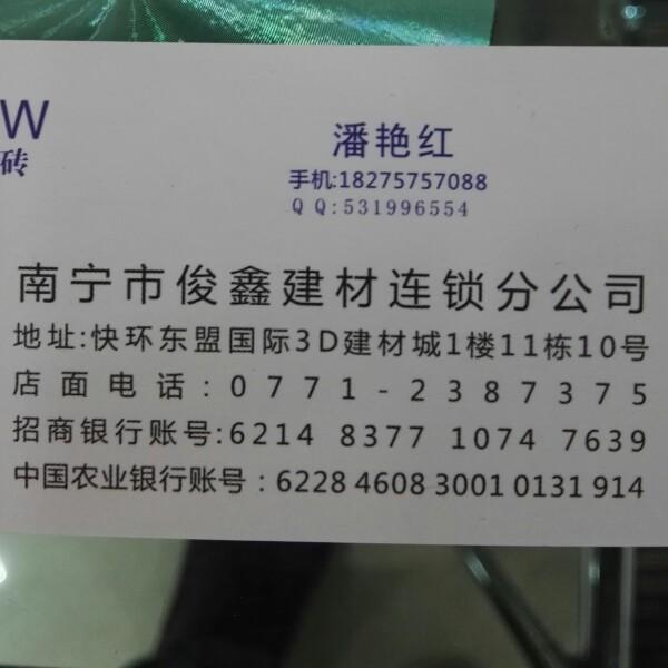潘艳红 最新采购和商业信息