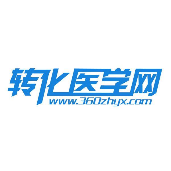 来自潘**发布的招聘信息:转化医学核心门户,寻找更多优秀人才!... - 上海慧晨生物医学科技有限公司