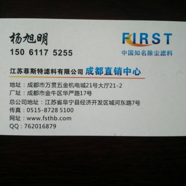 杨旭明 最新采购和商业信息