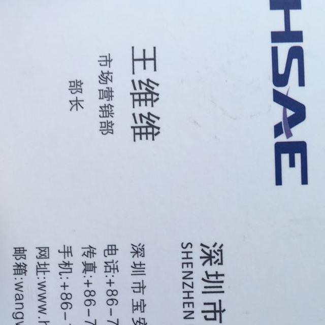来自王维维发布的招聘信息:招聘商务专员,销售内务工程师,物流工程师... - 深圳市航盛新能源有限公司