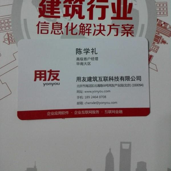 陈学礼 最新采购和商业信息