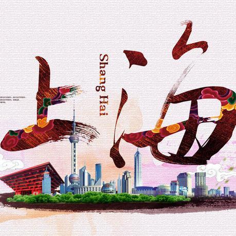上海新鲜事 最新采购和商业信息