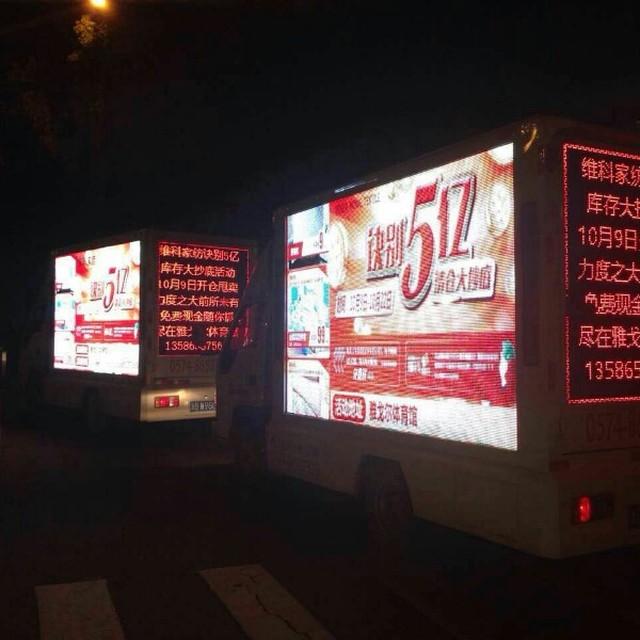 来自张文涛发布的采购信息:宁波LED广告车舞台车路演活动策划... - 宁波LED广告车