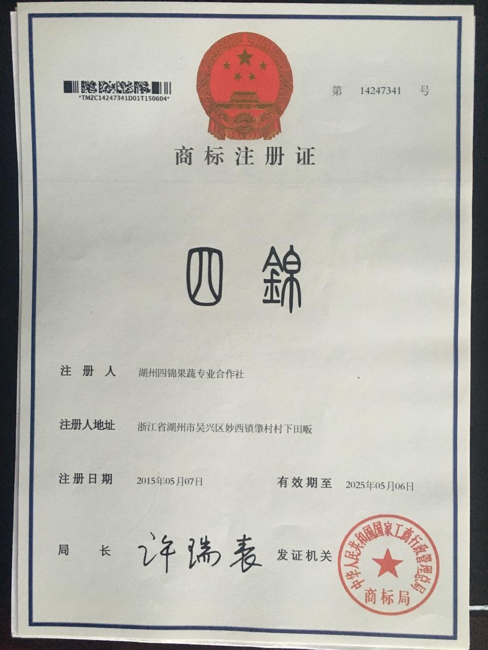 湖州四锦果蔬专业合作社 最新采购和商业信息