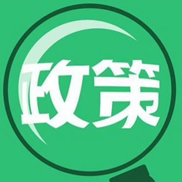 政策解读 最新采购和商业信息