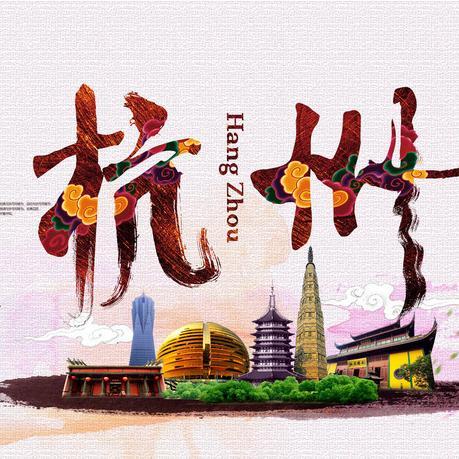 杭州发布 最新采购和商业信息
