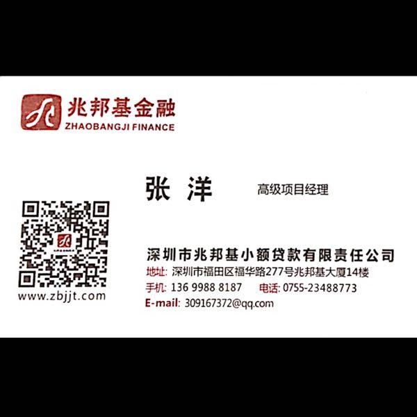 张洋 最新采购和商业信息