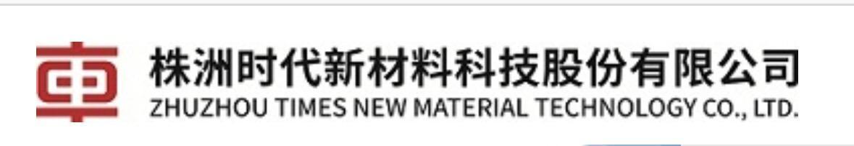 株洲时代新材料科技股份有限公司 最新采购和商业信息