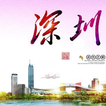 深圳发布 最新采购和商业信息