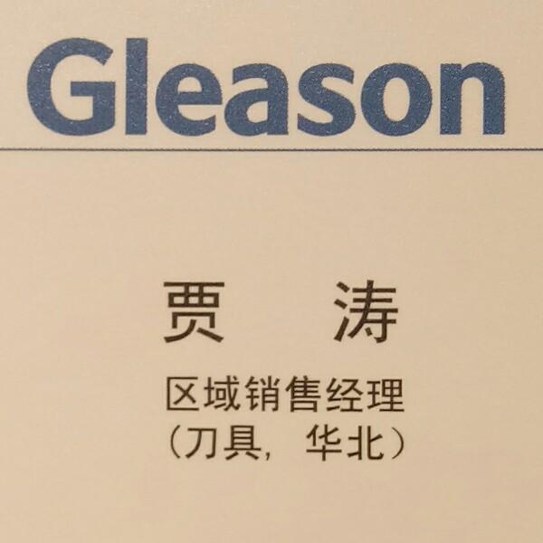 贾涛Gleason 最新采购和商业信息