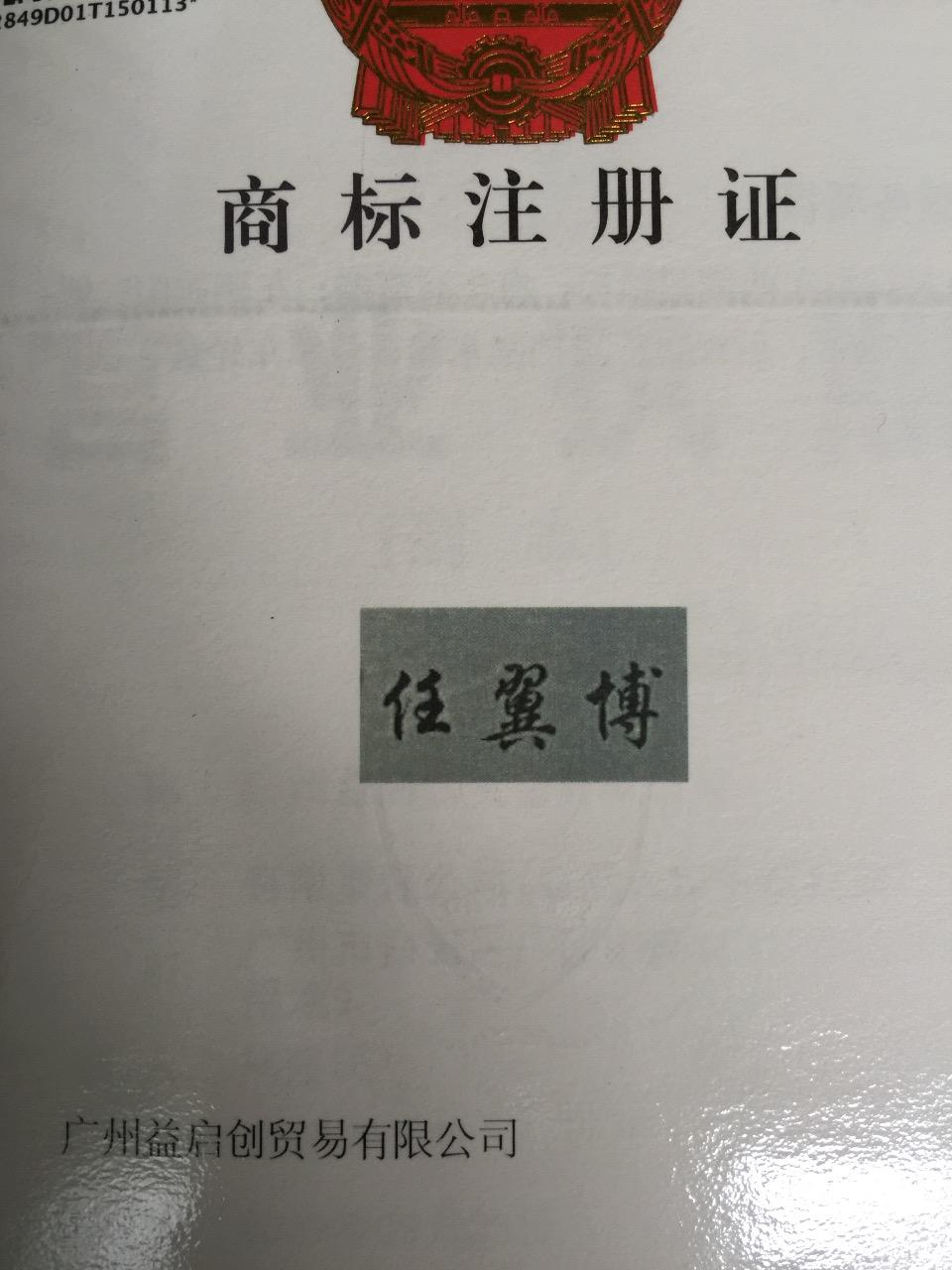 广州益启创贸易有限公司 最新采购和商业信息