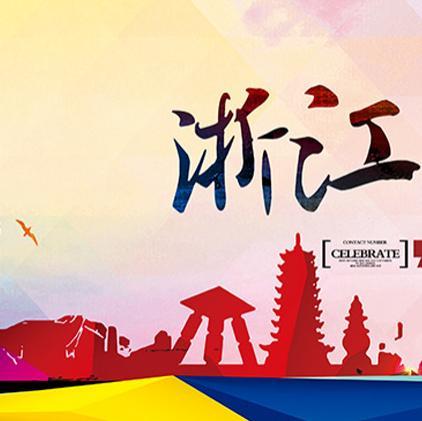 浙江发布 最新采购和商业信息
