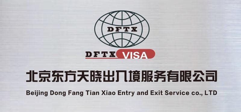 北京东方天晓出入境服务有限公司 最新采购和商业信息