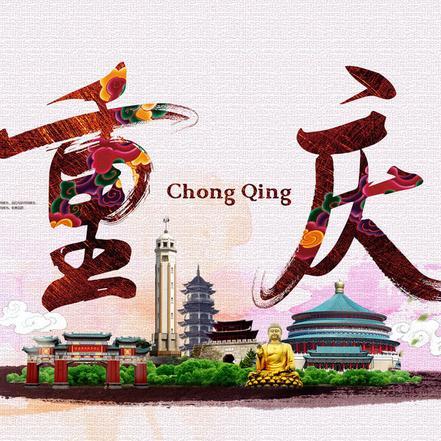 重庆发布 最新采购和商业信息