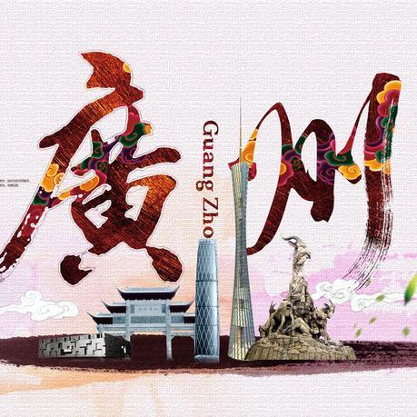 广州发布 最新采购和商业信息
