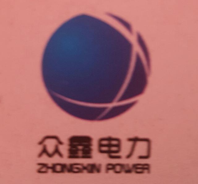 普洱众鑫电力建设工程有限公司 最新采购和商业信息