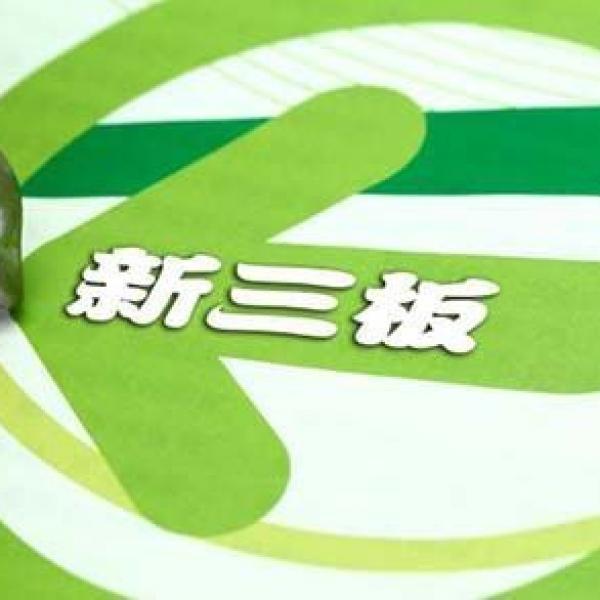 新三板中的奇葩公司 最新采购和商业信息