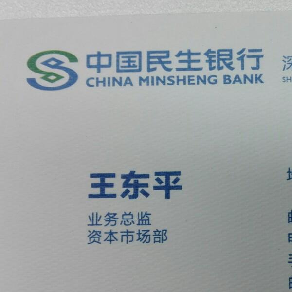 王东平 最新采购和商业信息