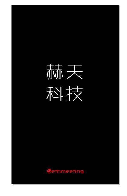 广州赫天智能科技有限公司 最新采购和商业信息