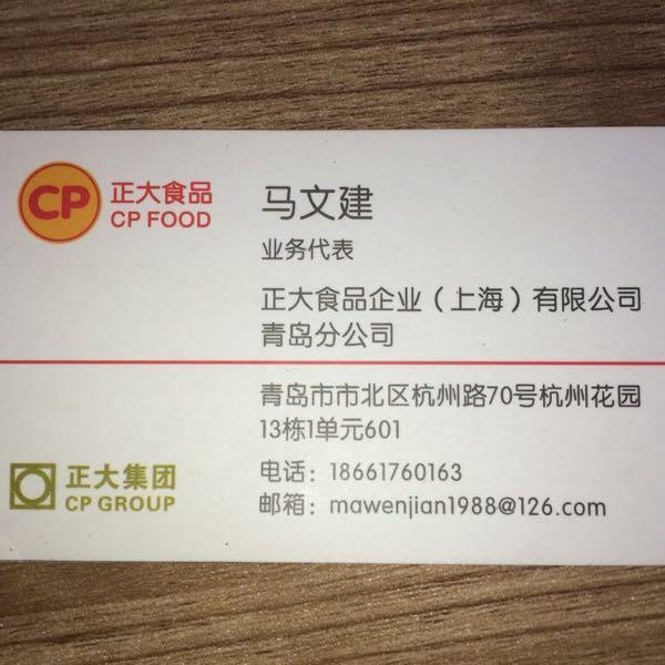 马文建 最新采购和商业信息