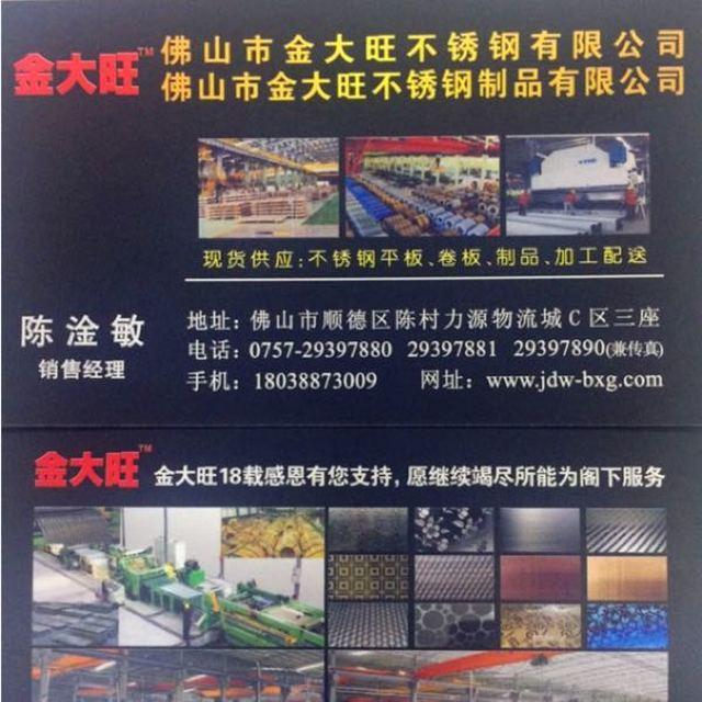 陈淦敏 最新采购和商业信息