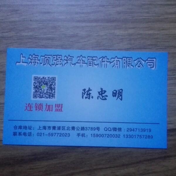 陈忠明 最新采购和商业信息