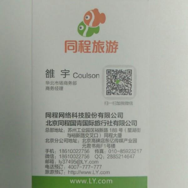 雒宇 最新采购和商业信息