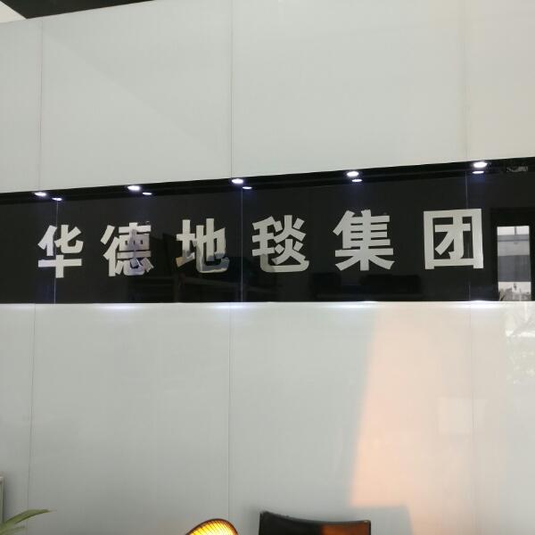 来自魏朝旭发布的商务合作信息:郑州及周边地区装饰公司欢迎合作,本公司提... - 郑州华德地毯集团有限公司