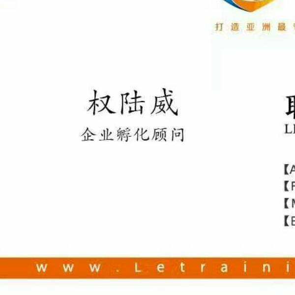 权陆威 最新采购和商业信息