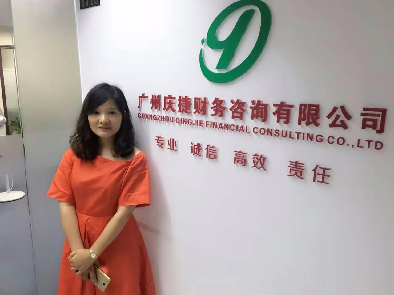 广州庆捷财务咨询有限公司 最新采购和商业信息