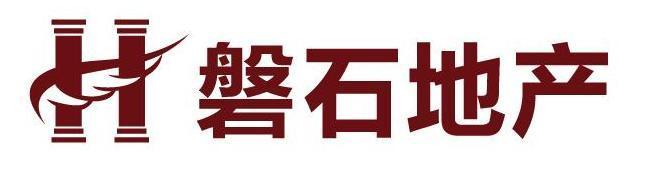福建省磐石房地产开发有限公司