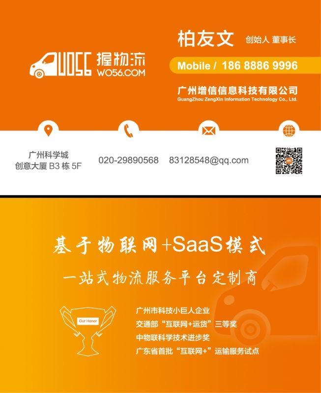 广州增信信息科技有限公司 最新采购和商业信息