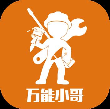 北京万能小哥信息技术有限公司 最新采购和商业信息