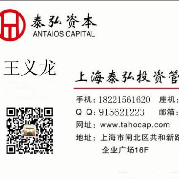 王义龙 最新采购和商业信息