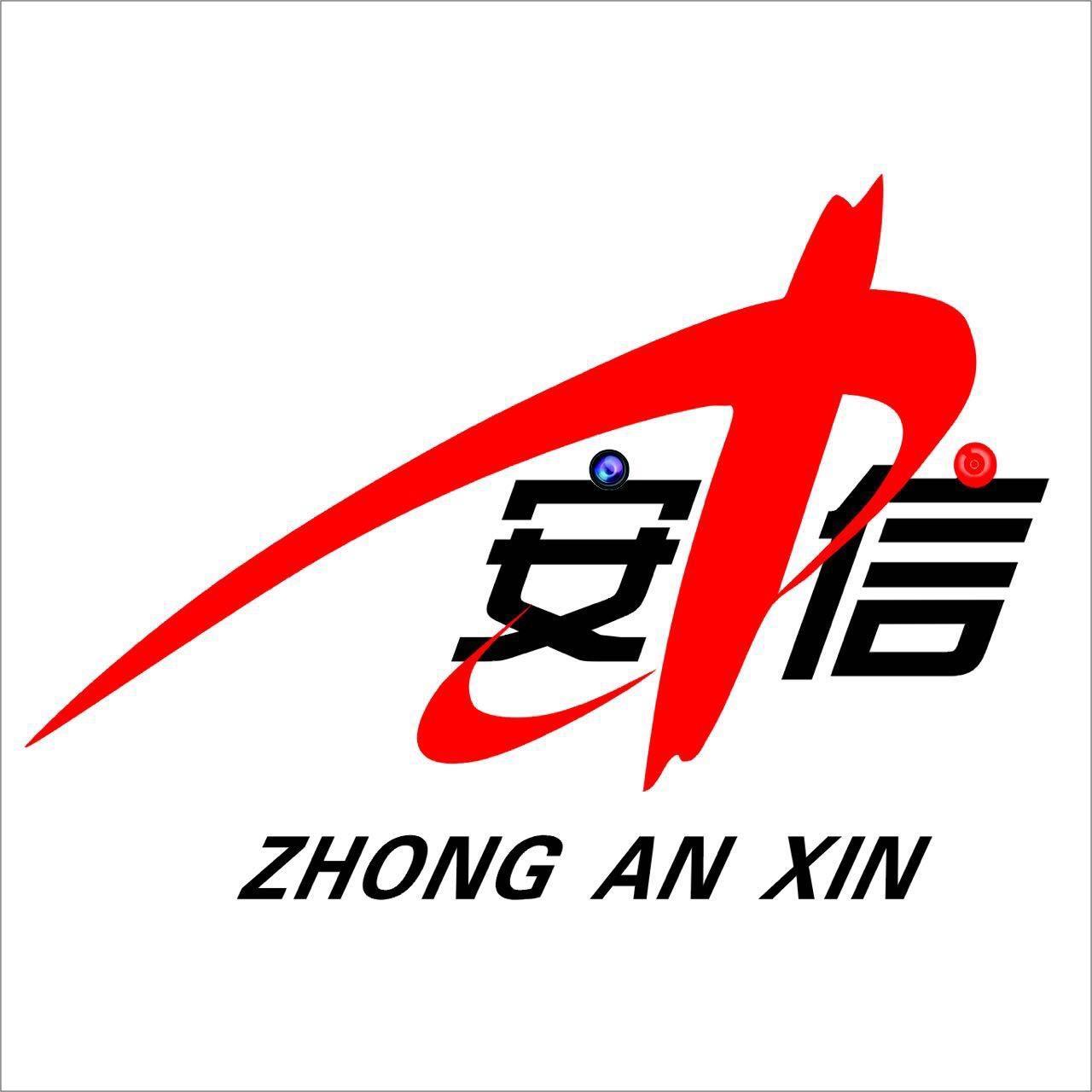 四川省中安信建筑智能化工程有限公司 最新采购和商业信息